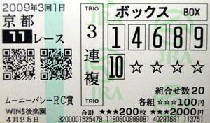 090301kyo11R.jpg