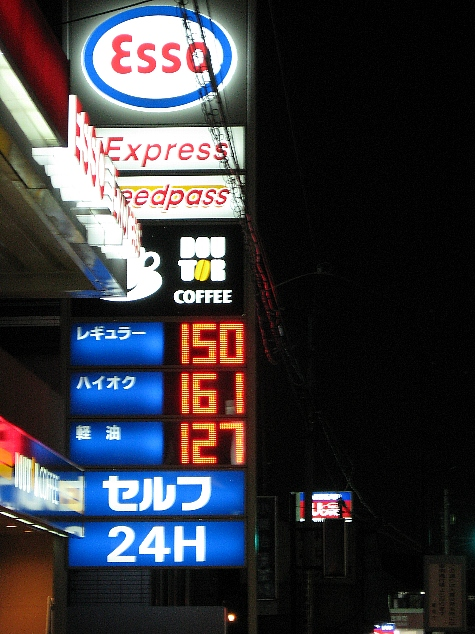 ガソリン高い・・・。