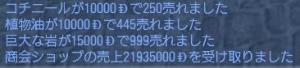 ショップ売上げ2