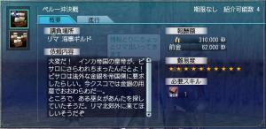 ぺるー沖海戦