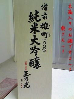 木箱入りっ><