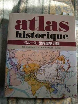 atlashistorique-larousse.jpg