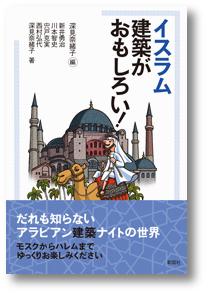 islamarchiomo-fu-sho0912.jpg