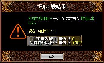 5/18vsやなわら