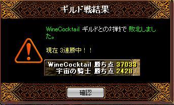 6/15vsワイン