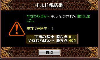 6/22vsやなわら