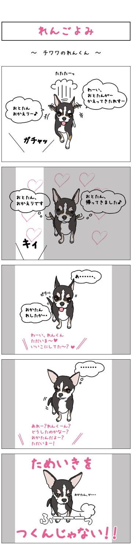 Renkun_manga