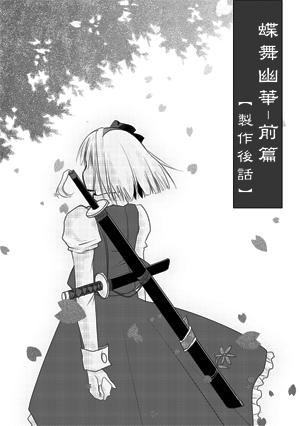 蝶舞幽華-上-特典01
