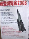 模型博覧会2008