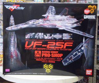 VF-25F メサイヤバルキリークリアー