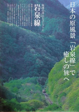 新緑の岩泉線