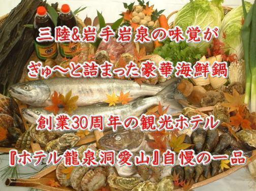 愛山寄せ鍋食材