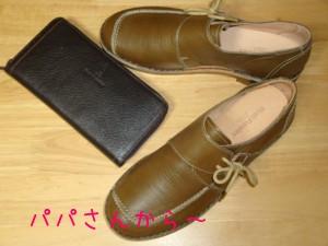 パパさんからは、靴とお財布☆