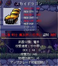 me-ka-dedekitagomidora-1.jpg