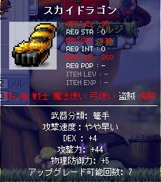 me-ka-dedekitagomidora-2.jpg