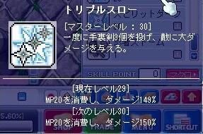 toripurusuro-sukirureberu29ni.jpg
