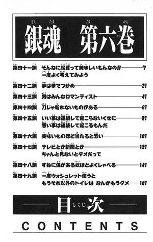 銀魂 第27話 「刀じゃ斬れないものがある」 フリアニ