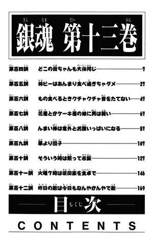 Lesson 銀魂 Vol.13 -昨日の敵は...