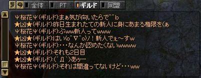 SRO[2008-05-10 23-09-27]_68