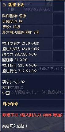 SRO[2008-05-12 00-17-50]_78