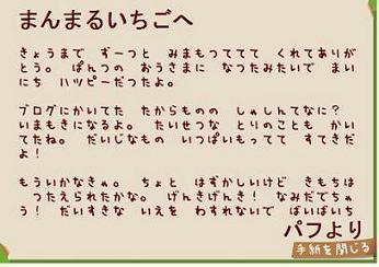 パフ手紙4