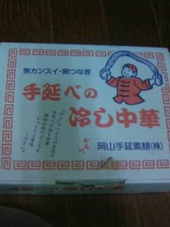 冷やし中華1