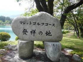 047千人塚公園