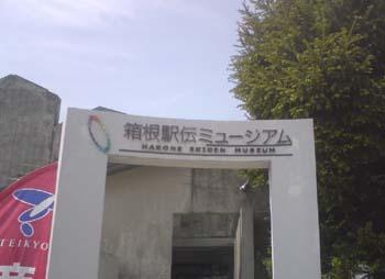 ekiden_museum1