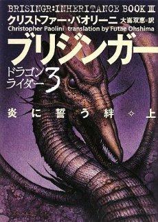 ブリジンガー 炎に誓う絆・上(ドラゴンライダー 3)