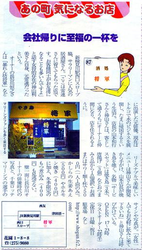 朝日マイタウン情報誌