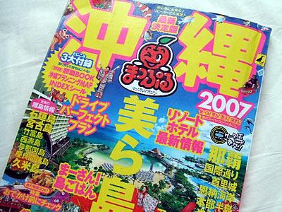 沖縄まっぷる