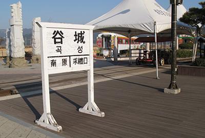 谷城・蟾津江 汽車マウル