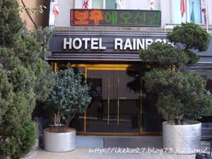 ホテル・レインボー