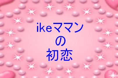 ピンク 初恋