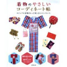 seibi-kimono_.jpg