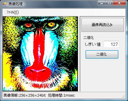 【C++/CLI】二値化処理後
