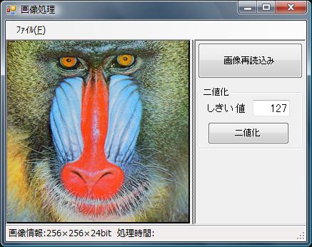 【C++/CLI】二値化処理前