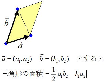 三点からなる三角形の面積を求める