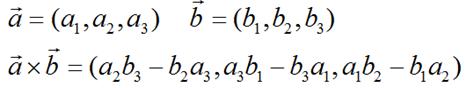 外積の公式
