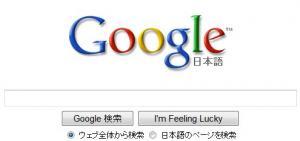 google_20090923095423.jpg