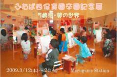 ふたば西保育園卒園記念展09