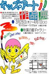 キッズ・アート作品展09DM