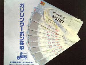 ジェームス商品券2
