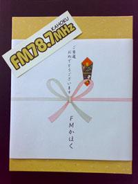 FMかほく1月プレゼント1
