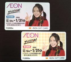イオンギフトカード2