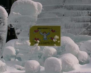 雪まつりで見つけた「臓器提供意思表示カード」