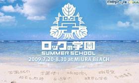 ロックの学園 summer school