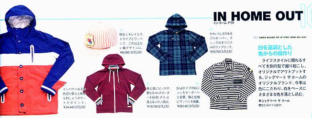 samurai-magazine-4月号
