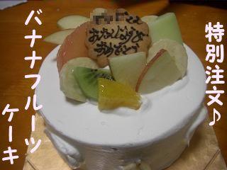 サンボの誕生日ー2