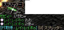 2008-02スプリッター